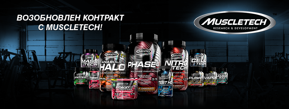 Muscletech Contract
