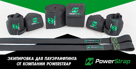 News PowerStrap