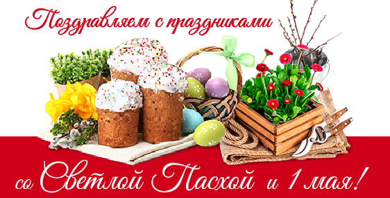 News-ES-Easter-1May