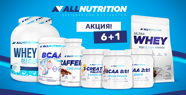 АКЦИЯ 6+1 от AllNutrition!